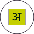 Hindi (Course A) - Board Papers